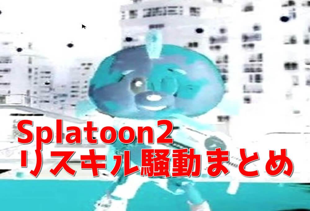 Splatoon2のリスキル騒動についてまとめ