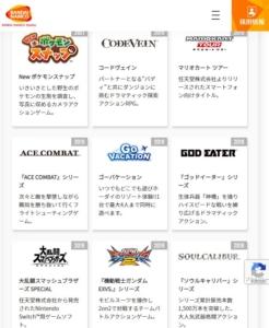 バンダイナムコが受託開発したゲームの一覧の画像