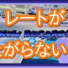 マリオカート8DXでレートが上がらない画像