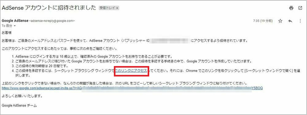 Googleアドセンスにメインのメールアドレス以外でログインする方法の画像2
