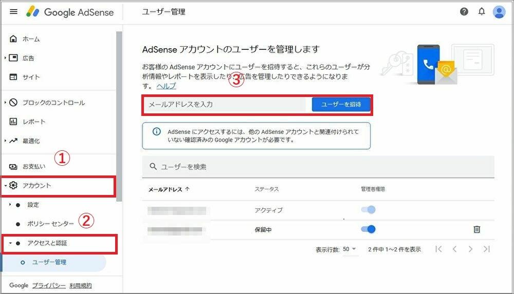 Googleアドセンスにメインのメールアドレス以外のメルアドでログイン出来るようにする方法の説明の画像