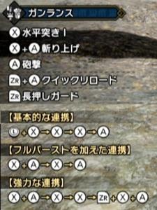 ガンランスコンボ表の画像