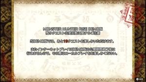 モンハンライズ体験版の制限回数の画像