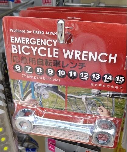 100円均一自転車のパンク修理に必要な応急用自転車レンチ