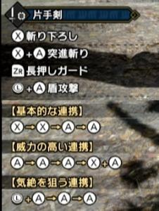 モンハンライズ片手剣コンボ表の画像