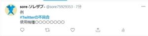 Twitterの不具合報告例の画像