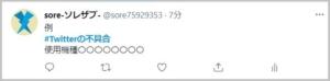 Twitterの不具合報告例の画像2