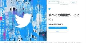 Twitterログイン画面の画像