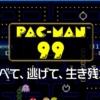パックマン99のサムネの画像