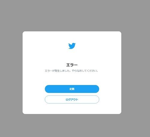 Twitter終了のお知らせ